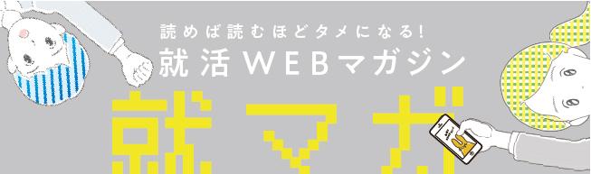 就活Web マガジン