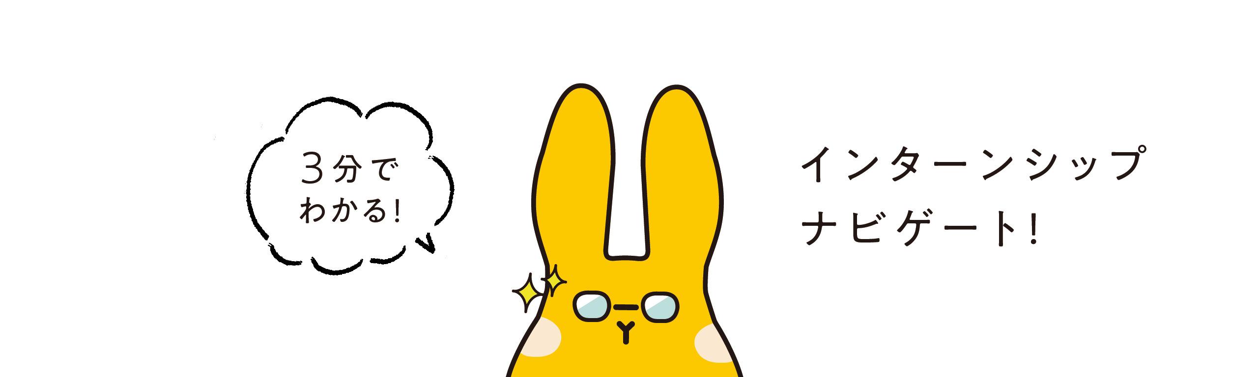 https://rikumatch.jp/wp-content/uploads/2019/02/mag_inter_title.jpg